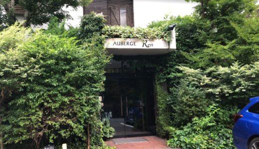 【旅行日記】箱根旅行に行ってきました【箱根オーベルジュ漣 -Ren-】【その1】