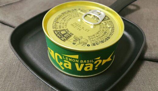 【KALDI】サヴァ缶で簡単!!サバとじゃがいものグラタン【缶詰レシピ】
