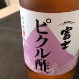 富士ピクル酢