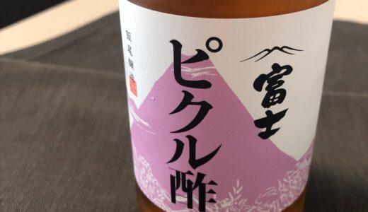 【KALDI】飯尾醸造さんの富士ピクル酢を使ってみました!【購入品レビュー】
