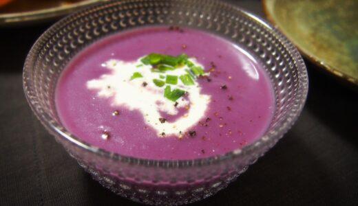ハロウィーンにぴったり?!紫芋のポタージュ【ホームパーティーにおすすめ】